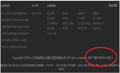 Hosting The Website In Mainland China: The ICP License - Media